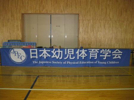 日本幼児体育学会 初級 指導員養成講習会