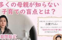 発達障害カウンセラー 吉濱ツトム氏