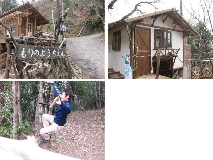 広島里山工房付属 森のようちえん 広島市安佐北区