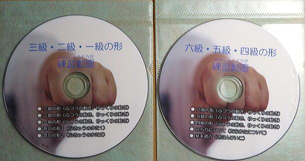 空手 型 形 DVD 稽古