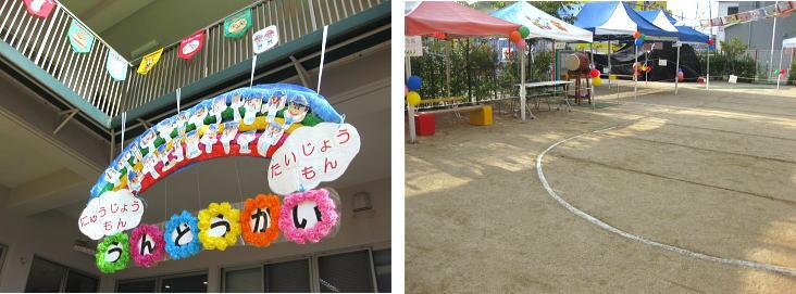 広島 保育園 運動会2018-10-9
