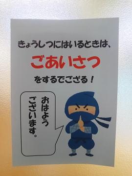 にんじゃ 運動遊び 安佐北区 口田地域