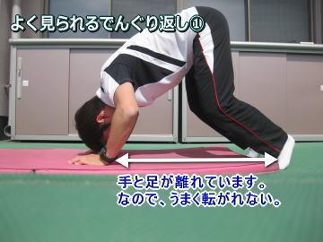 体操教室 マット運動 前転①
