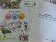 安田式体育遊び研修会 尾道市にて