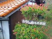 ホタルの宿自然学校 東広島市志和堀