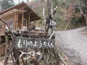森のようちえん 広島里山工房 サポート