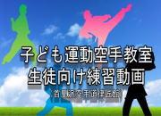 子ども運動空手教室 生徒 練習動画