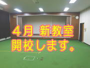 子ども運動空手教室 新規開校 安佐北区 白木町三田