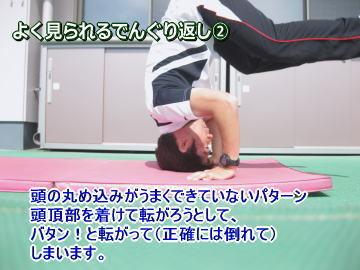 体操教室 マット運動 前転②
