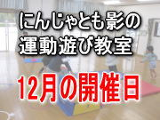 にんじゃ運動遊び教室 12月開催日
