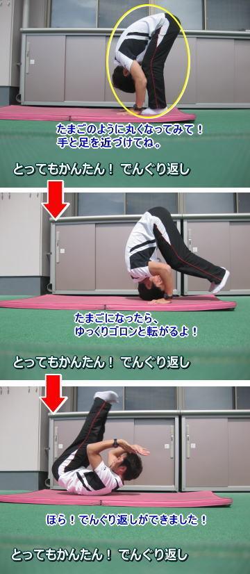 体操教室 マット運動 前転指導③