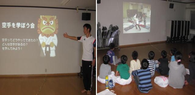 子供運動空手教室 空手を学ぼう会&お楽しみ会