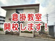 安佐北区 高陽 倉掛 空手教室 開校