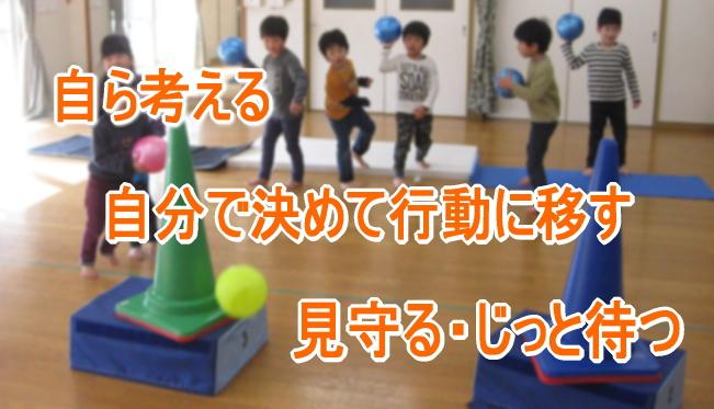 こどもけんこう園の幼児体育 指導スタイル